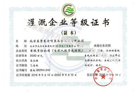 北京美景东方喷泉水景设备有限公司
